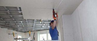 Калькулятор расчета гипсокартона на потолок
