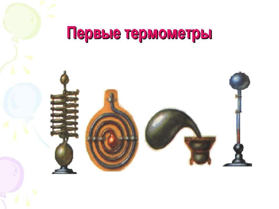 Первые термометры