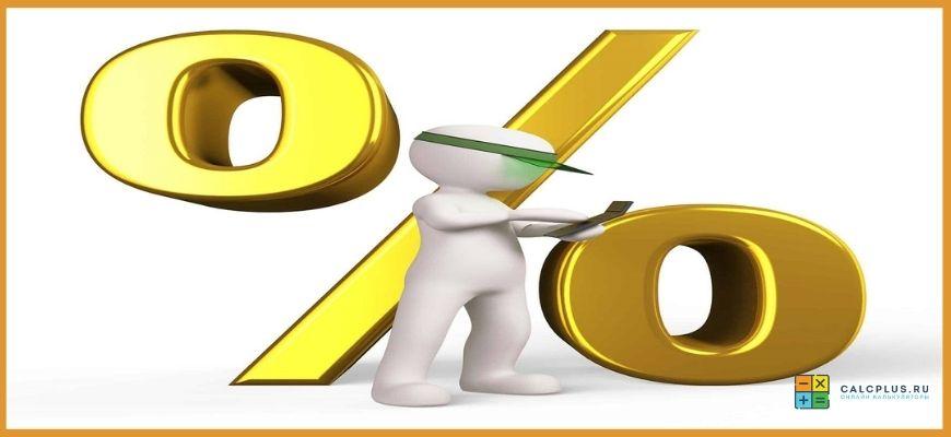 Калькулятор процентов, прибавление, вычитание процентов, процентное соотношение чисел