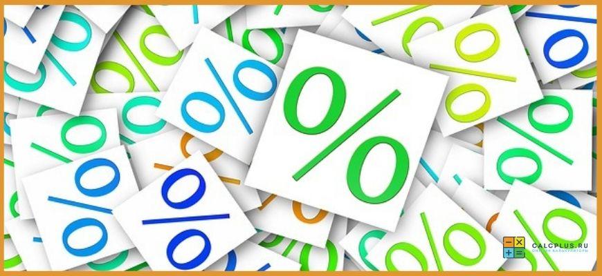 Расчет процентов на практике