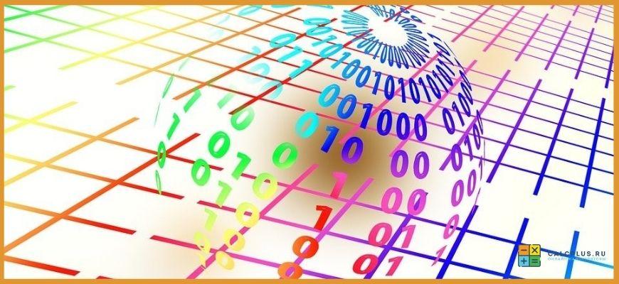 Конвертер систем счисления, перевод чисел