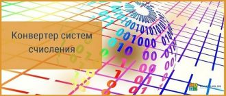 Конвертер систем счисления
