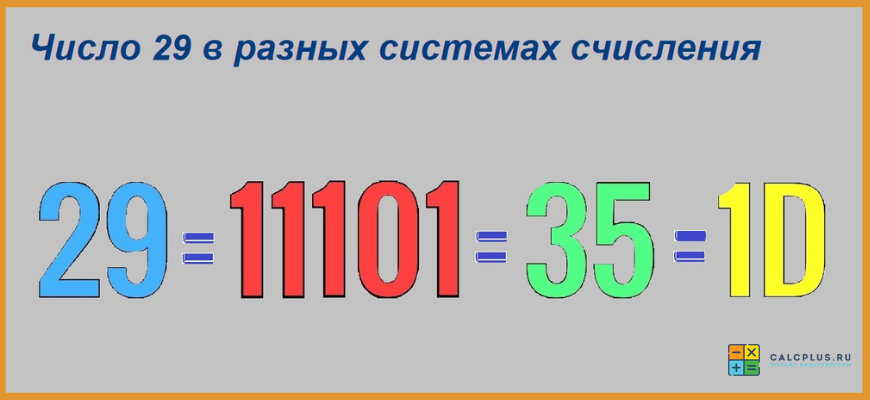 Перевод в разные системы счисления