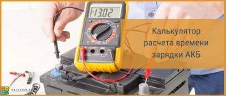 Калькулятор расчета времени зарядки АКБ
