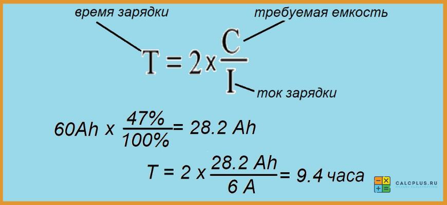 Формулы расчета времени зарядки АКБ