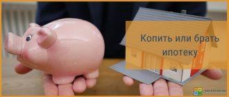 Копить или брать ипотеку