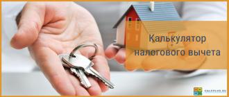 налоговый вычет при приобретении недвижимости