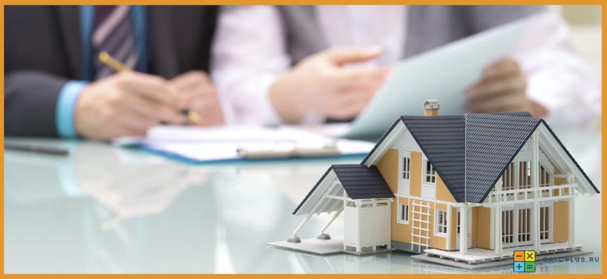 Налоговый вычет на покупку квартры